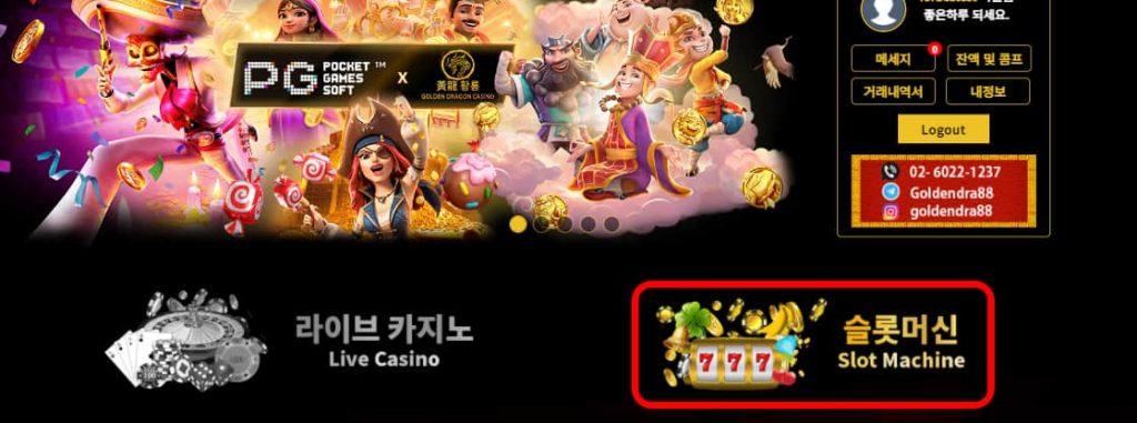 Peluang mesin slot dan metode taruhan Situs mesin slot Cara mendaftar ke situs jackpot Cara menggunakan 5